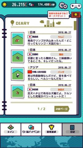 ポップワールド_11.jpg