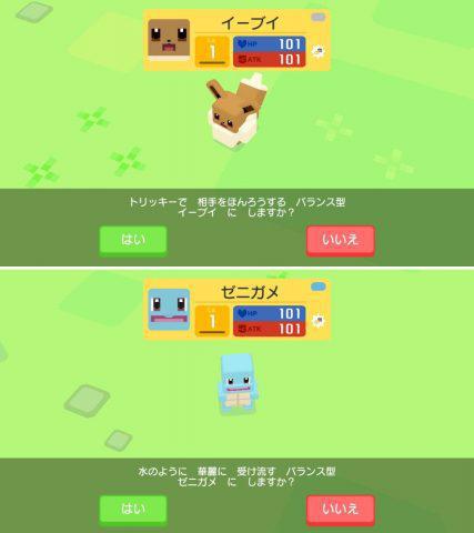 ポケモンクエスト_1.jpg