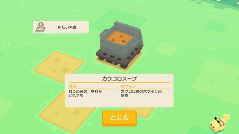 ポケモンクエスト_4.jpg