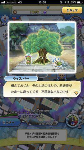 妖怪ウォッチ ワールド_5.jpg