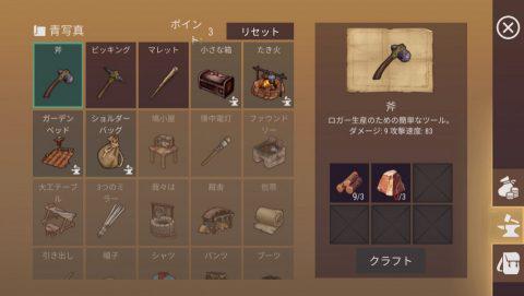 斧とピッケルをクラフトできれば、採取が捗る。.jpg