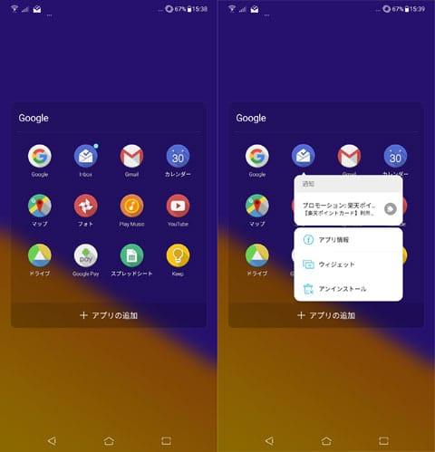 Android8.0では別途、通知用のアプリを使わなくてもよくなりました!