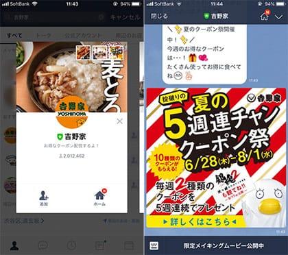 「吉野家」の公式アカウント(左)追加すると、クーポンへのリンクが届いた(右)