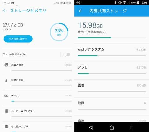 Android8.0の「ストレージ」(左)従来のバージョンの「ストレージ」(右)