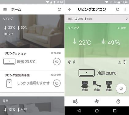 『COCORO AIR』アプリ画面(左)『COCORO AIR』エアコン操作画面(右)