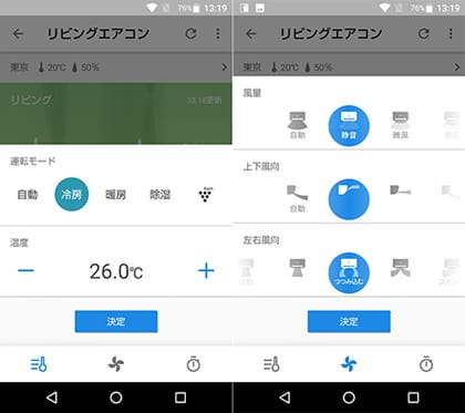 『COCORO AIR』運転モード画面(左)『COCORO AIR』風量&風向操作画面(右)
