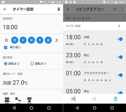『COCORO AIR』タイマー設定繰り返し画面(左)『COCORO AIR』タイマー設定時刻画面(右)
