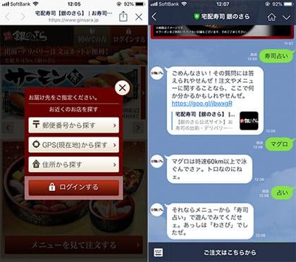 LINE IDと連携して宅配できる(左)マグロと送ると豆知識が届いた。そして、寿司占いはいずこへ…(右)