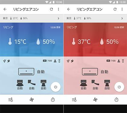 『COCORO AIR』お部屋の状況確認画面(左)『COCORO AIR』リビングが37℃の状態。すぐにONしたい(右)