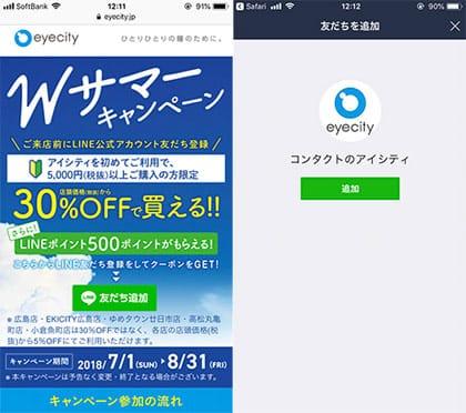 「アイシティ」のキャンペーンページ(左)「追加」を押してお店へGO!(右)