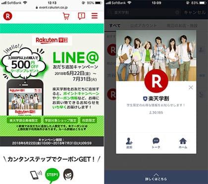「楽天学割」のキャンペーンページ(左)「追加」を押して楽天グループのサイトで購入を(右)