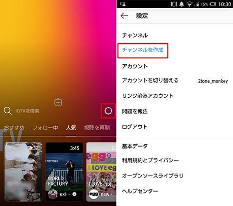 赤で囲んでいるのが「設定」アイコン(左)「設定」画面。「チャンネルを作成」をタップしよう(右)