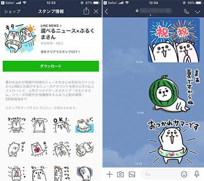 「選べるニュース×ぷるくまさん」スタンプをダウンロードできる(左)夏らしいかわいいイラスト♪(右)