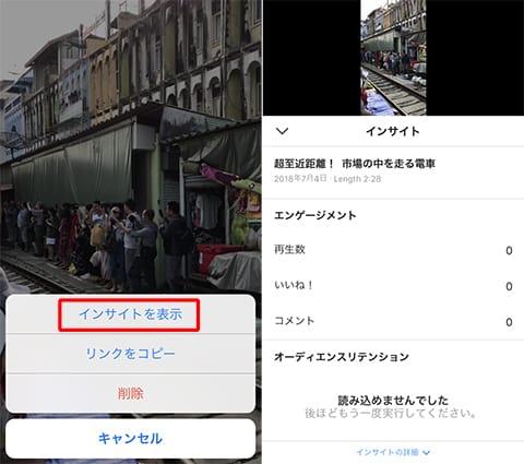 再生画面の「…」をタップすると表示される(左)「インサイト」画面。再生後すぐに観たのでさすがに0だらけ(右)