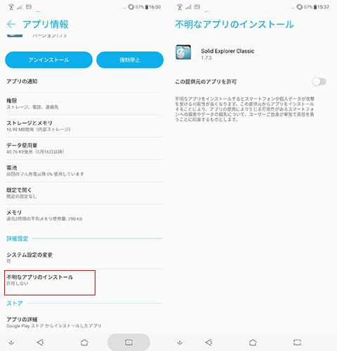 アプリの情報にある「不明なアプリのインストール」からON/OFFできる