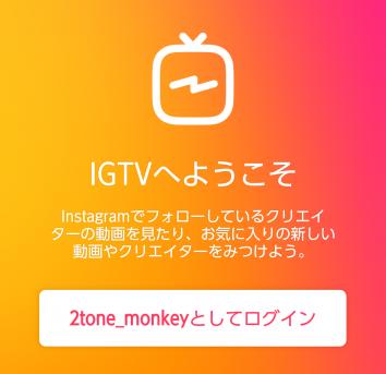 『Instagram』が新たなアプリ『IGTV』(アイジーティービー)をリリース