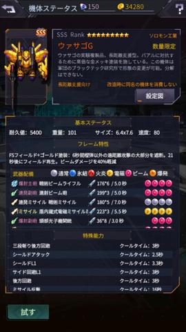 機動戦隊アイアンサーガ_10.jpg