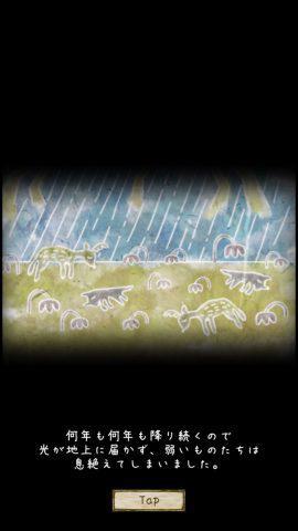 脱出ゲーム 少女と雨の森_1.jpg