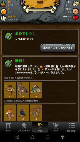 先史時代のゲーム_2.jpg
