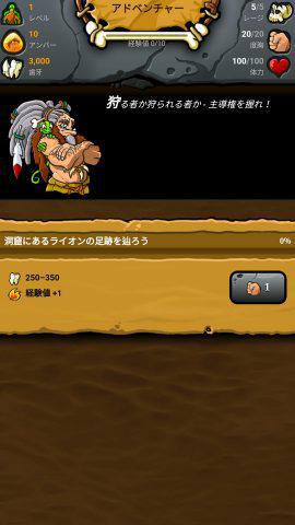 先史時代のゲーム_4.jpg