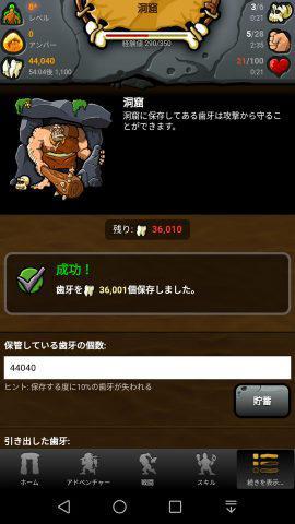 先史時代のゲーム_6.jpg