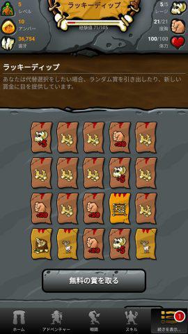 先史時代のゲーム_7.jpg