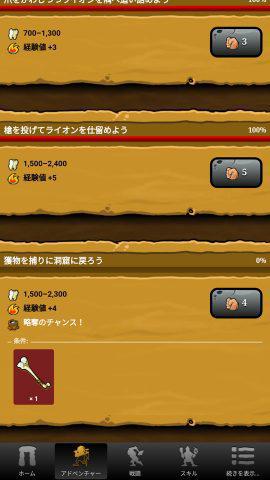 先史時代のゲーム_9.jpg