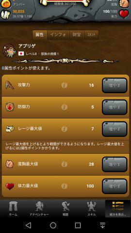 先史時代のゲーム_10.jpg
