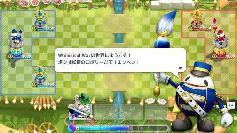 ウィムジカル ウォー(Whimsical War)_1.jpg