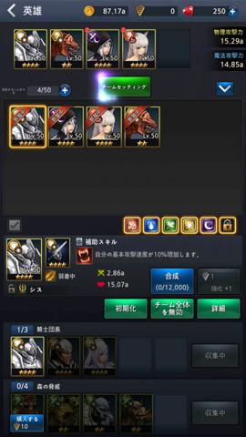 ガズアヒーローズサガ_11.jpg