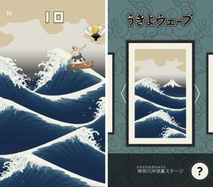 まさしく葛飾北斎!「冨嶽三十六景」で描かれたあの波が動くのだ!.jpg