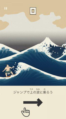 基本操作は左右のスワイプ!波の力を使って上手にジャンプしよう。.jpg