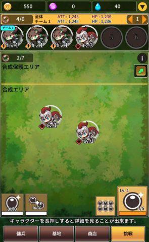 合成傭兵団_2.jpg