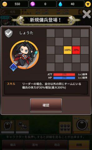 合成傭兵団_3.jpg