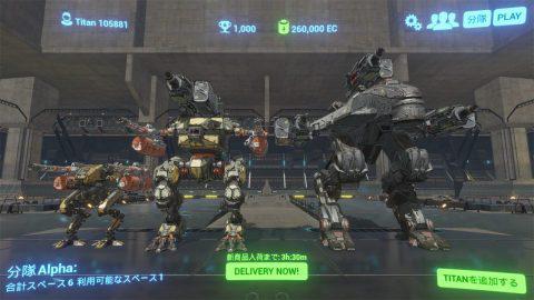 格納庫にズラリ並んだTITAN分隊!バトル中TITANを使用するためには、分隊に編成しておく必要がある。.jpg