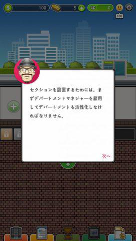 メガストア・マネージャー_1.jpg