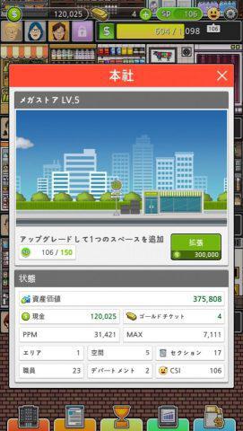 メガストア・マネージャー_3.jpg