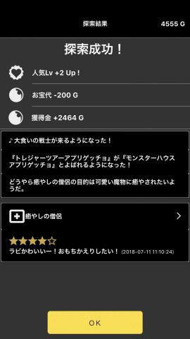 忖度ダンジョン_2.jpg