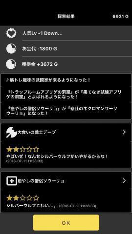 忖度ダンジョン_3.jpg