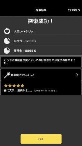 忖度ダンジョン_5.jpg