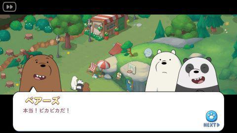 ぼくらベアベアーズ Match3 Repairs_4.jpg