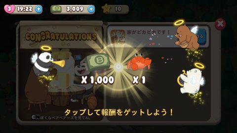 ぼくらベアベアーズ Match3 Repairs_5.jpg