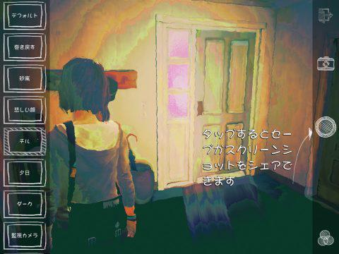 ライフ イズ ストレンジ_5.jpg