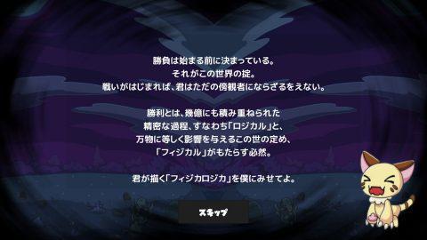 フィジカロジカ_3.jpg