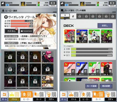 キャラやカードも多数追加されていた。.jpg