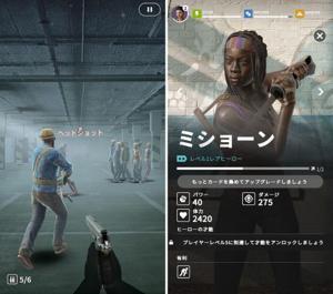 ウォーキング・デッドの世界観が拡張現実ゲームで楽しめる。.jpg