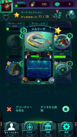 アイテムを使うたびに強くなる「メルクーザ」!超使い勝手のいいカードだ。.jpg