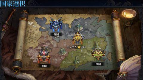 決戦三国~高速三国志RPG~タップで即バトル_2.jpg