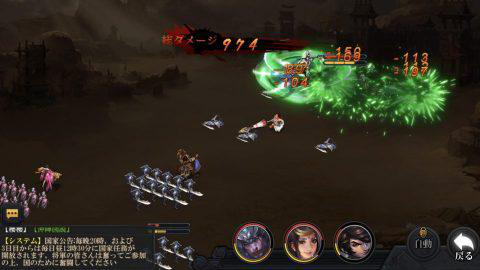 決戦三国~高速三国志RPG~タップで即バトル_3.jpg
