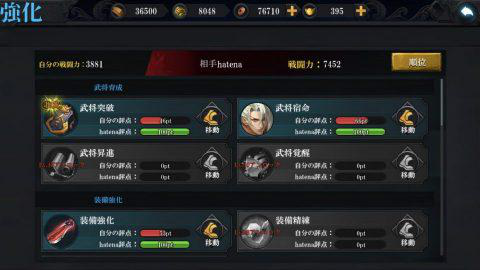 決戦三国~高速三国志RPG~タップで即バトル_6.jpg